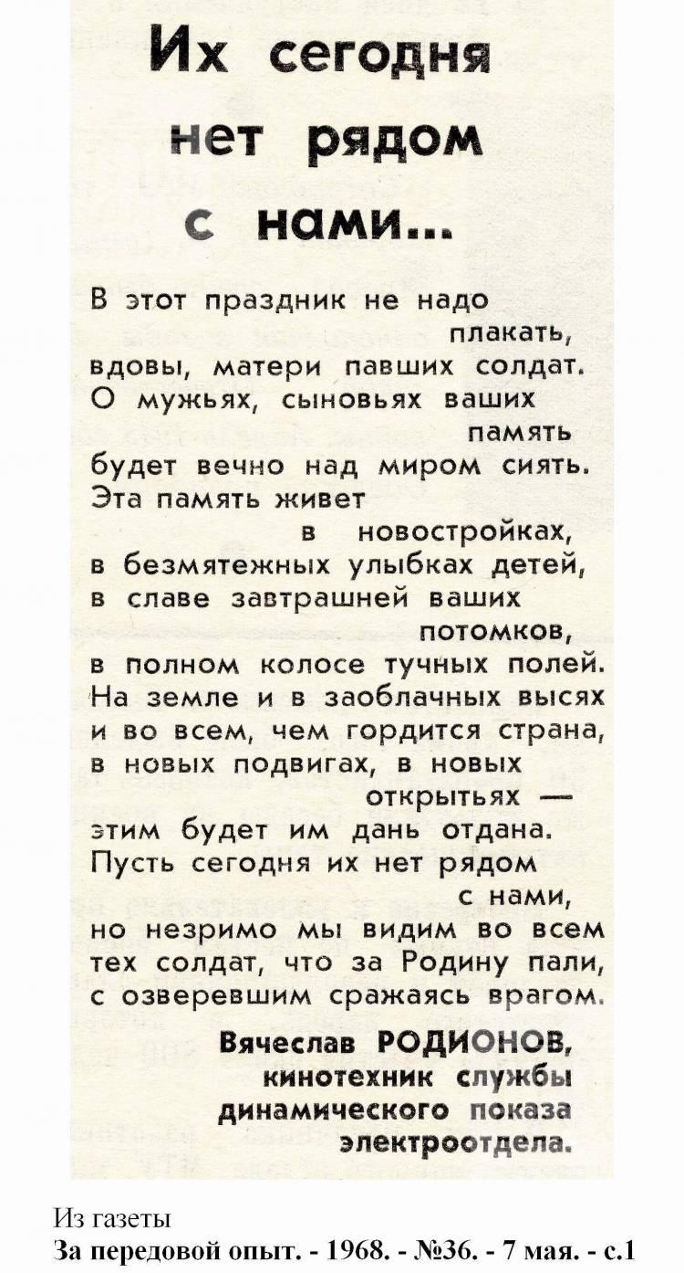"""""""Их сегодня нет рядом с нами..."""". 1968, №36"""