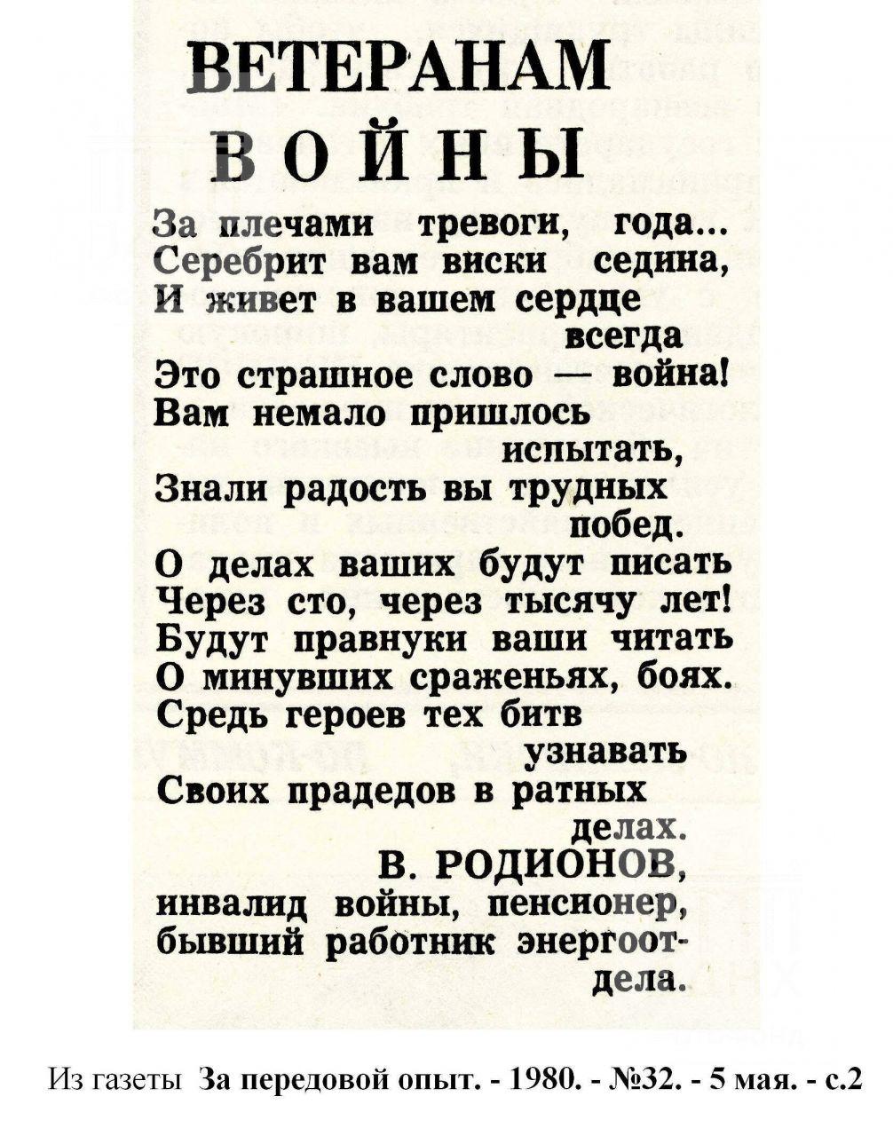 """""""Ветеранам войны"""". 1980, №32"""