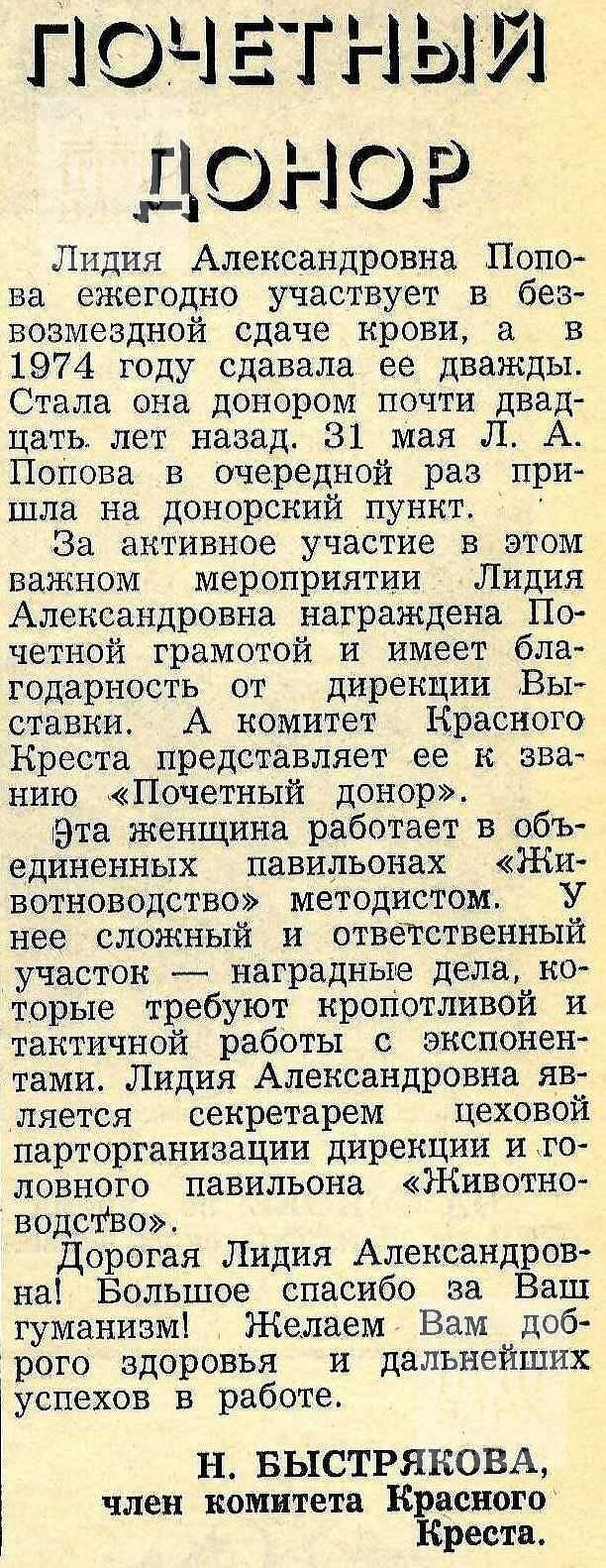 За передовой опыт. 1977, №39