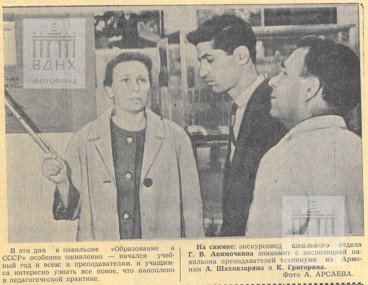 За передовой опыт. 1965, №69