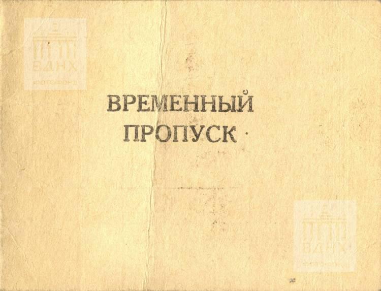 Временный пропуск фотокорреспондента ВДНХ Будакова Ю.С.