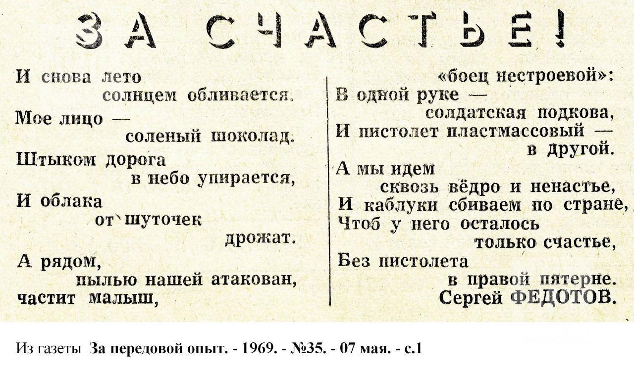 """""""За счастье!"""". 1969, №35"""