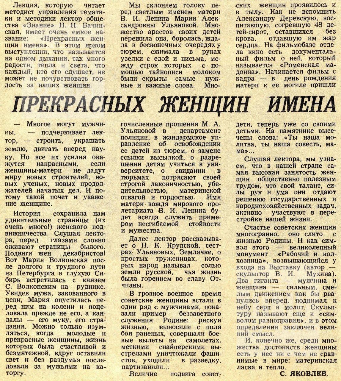 """""""Прекрасных женщин"""". 1987, №08"""