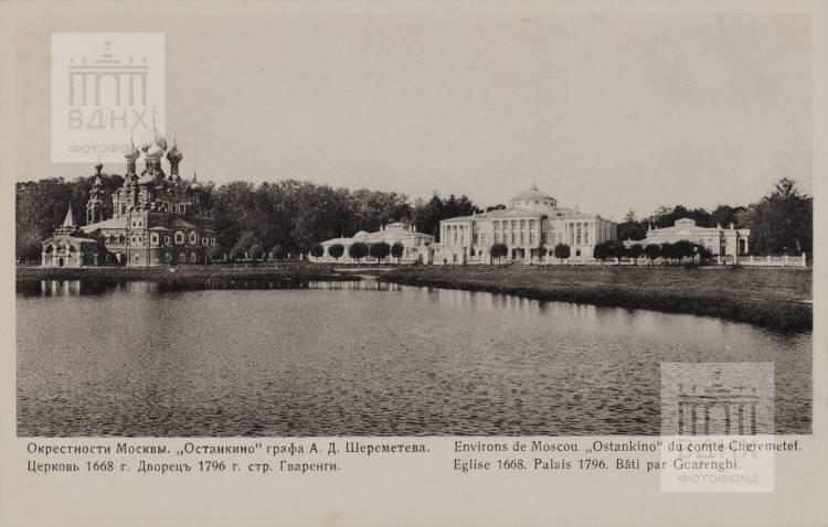 Окрестности Москвы. Останкино графа А.Д. Шереметева