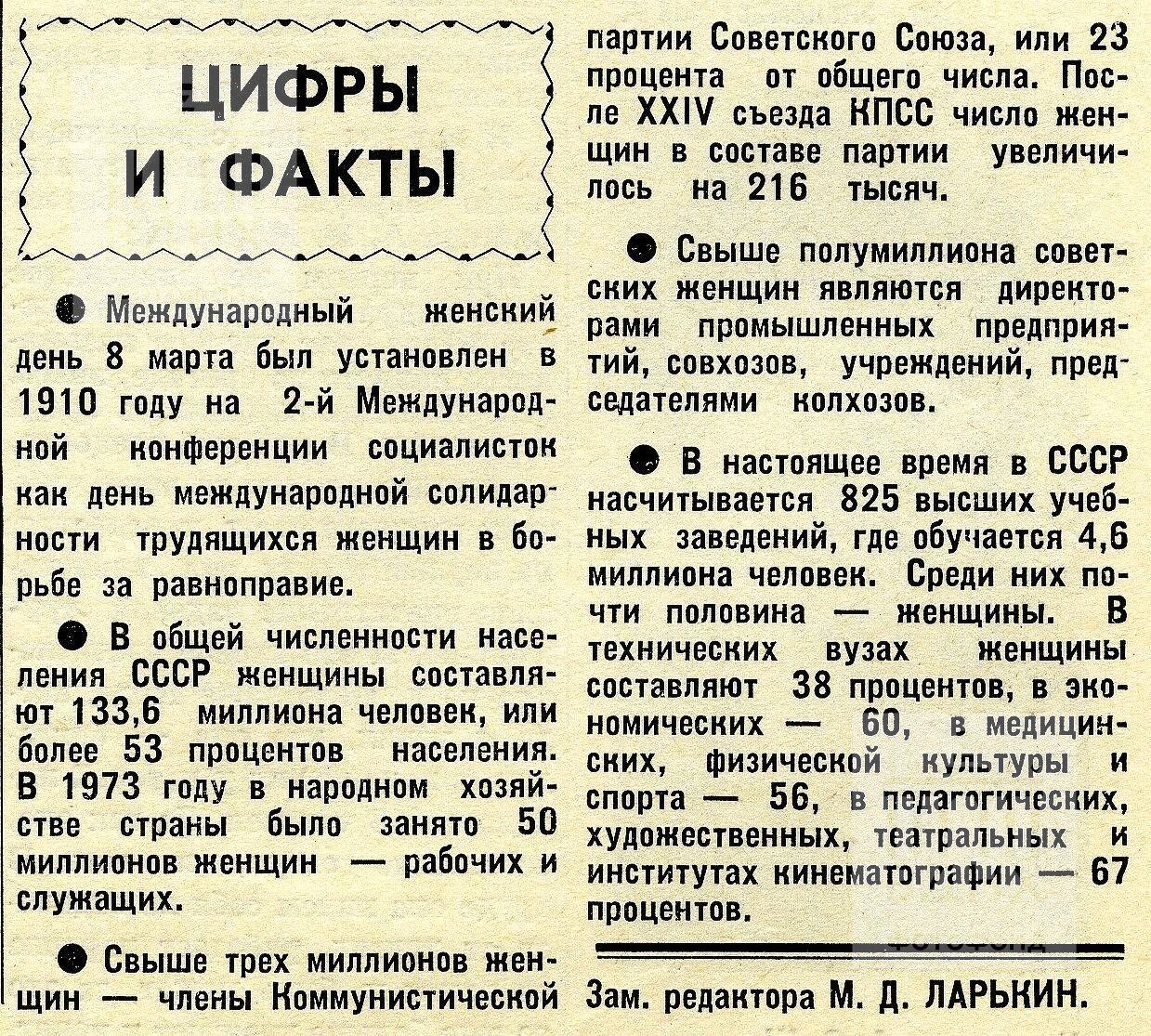 """""""Цифры и факты"""". 1975, №20"""