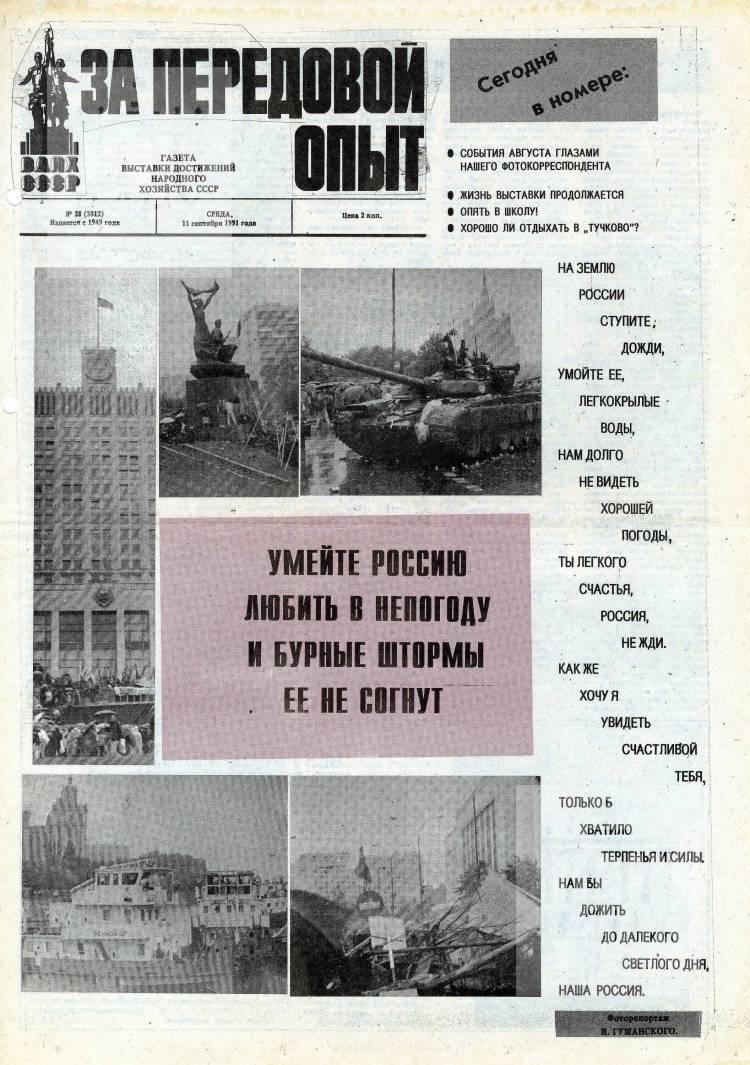 За передовой опыт. 1991, №28