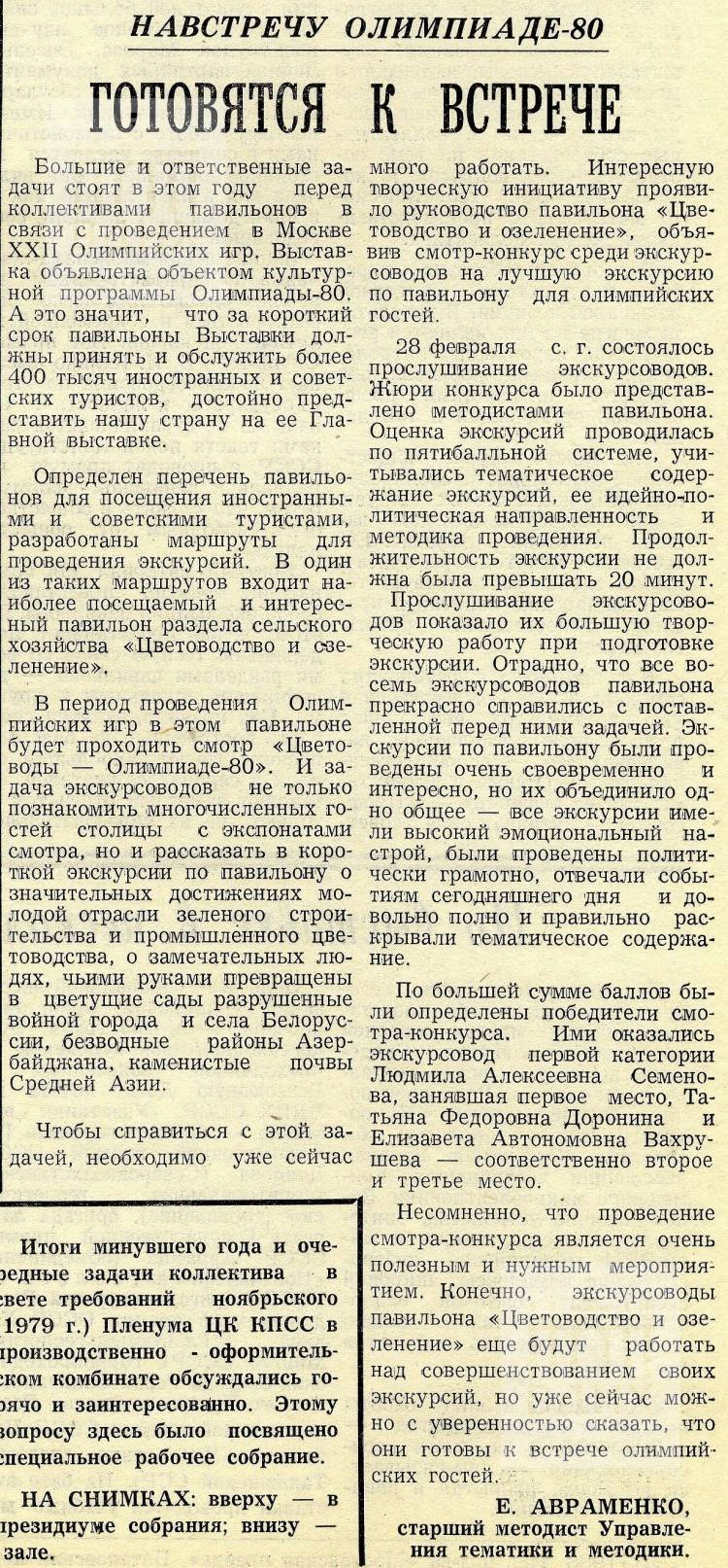 За передовой опыт. 1980, №18