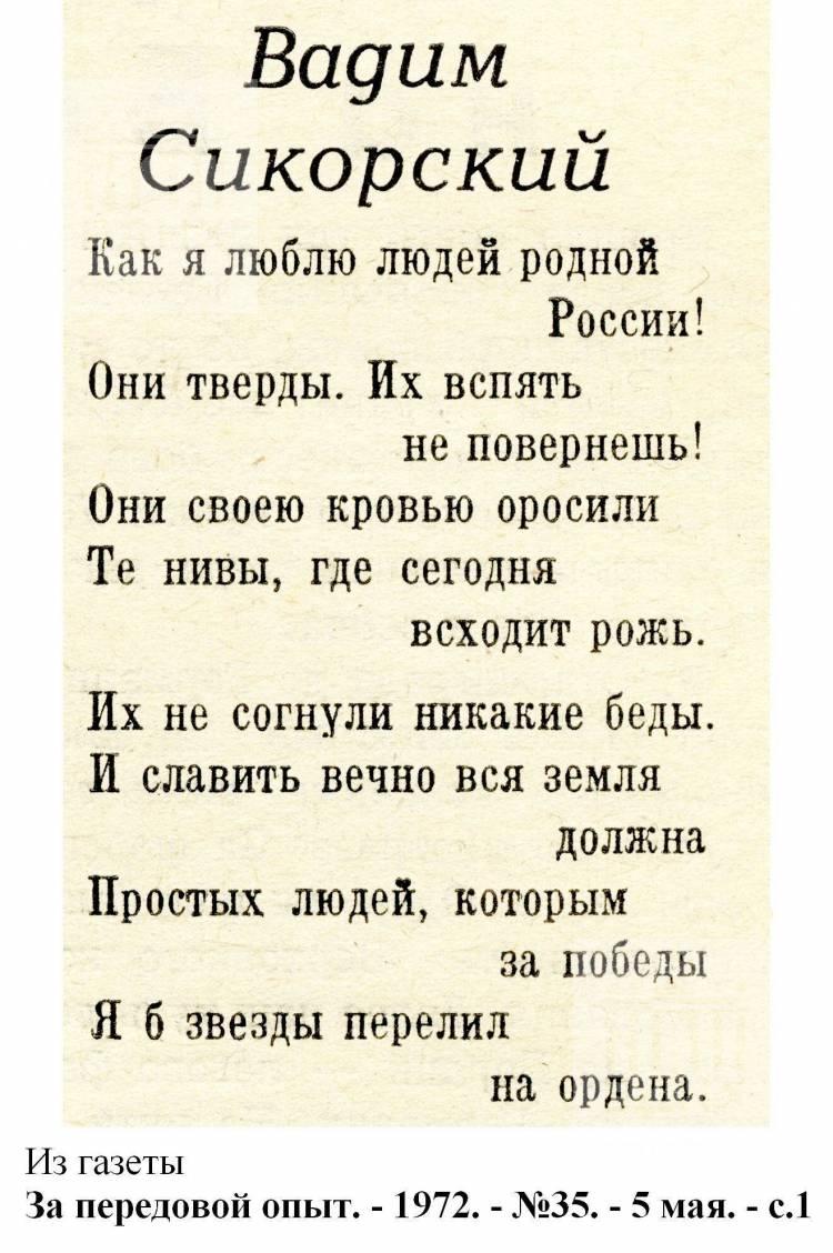 """""""Вадим Сикорский"""". 1972, №35"""