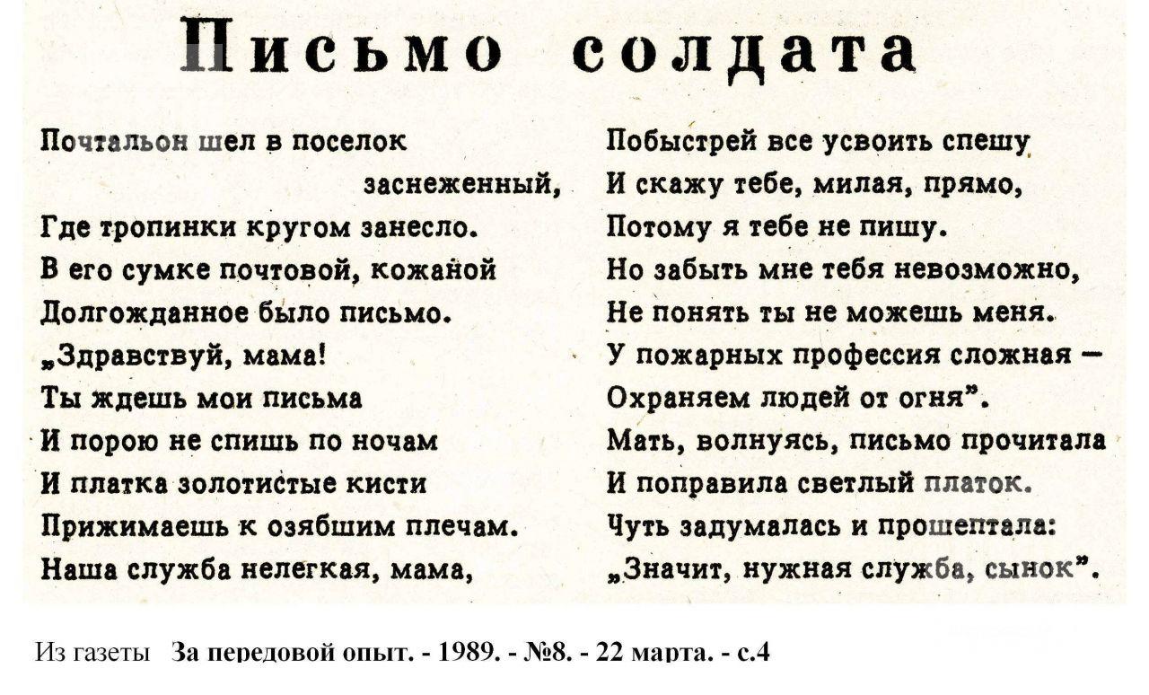 """""""Письмо солдата"""". 1989, №08"""