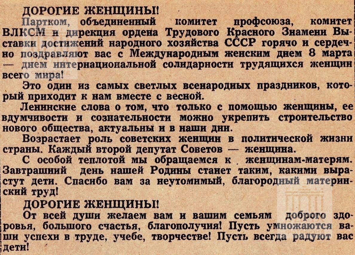 """""""Дорогие женщины!"""". 1987, №08"""
