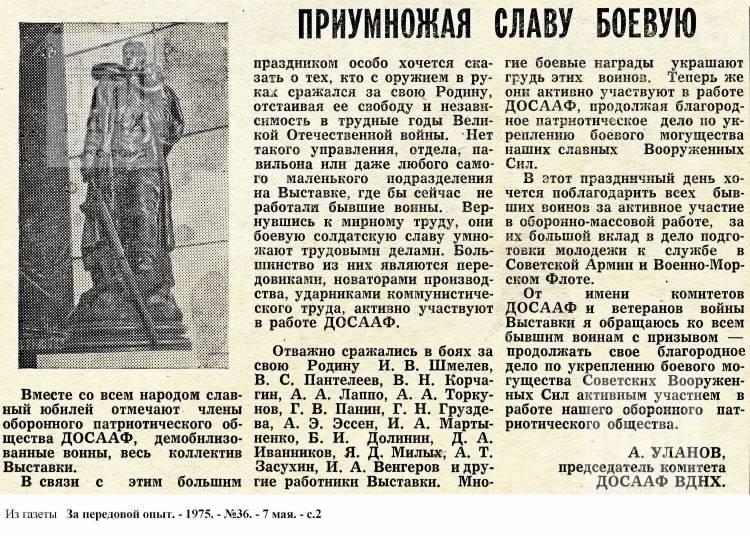"""""""Приумножая славу боевую"""". 1975, №36"""