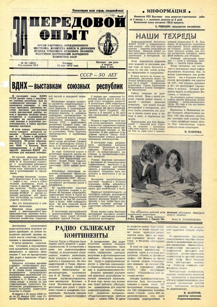 За передовой опыт. 1972, №36