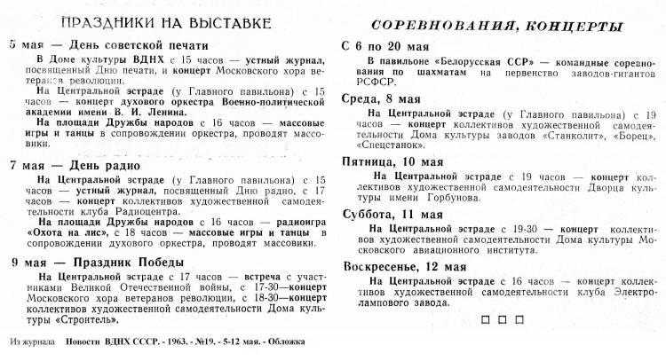 """""""Праздники на Выставке"""". 1963, №19"""