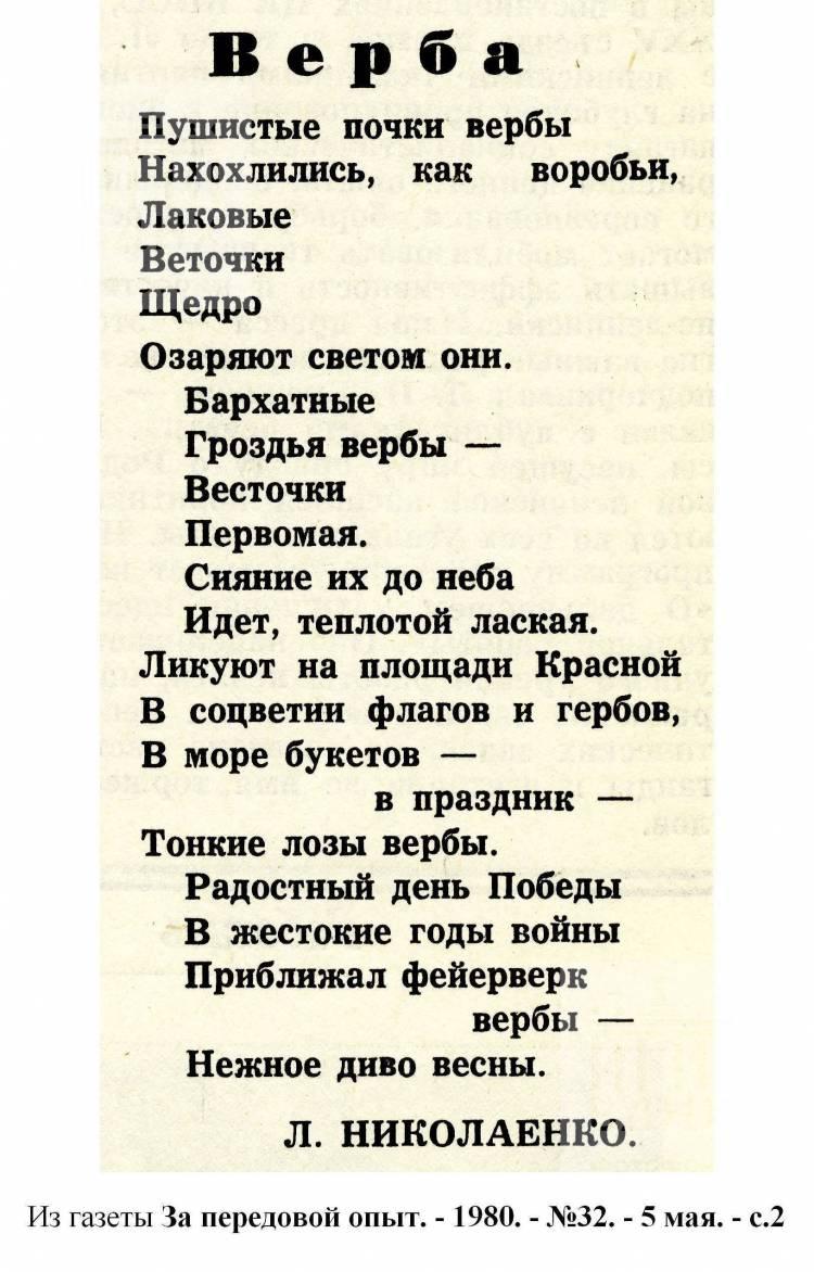 """Верба"". 1980, №32"