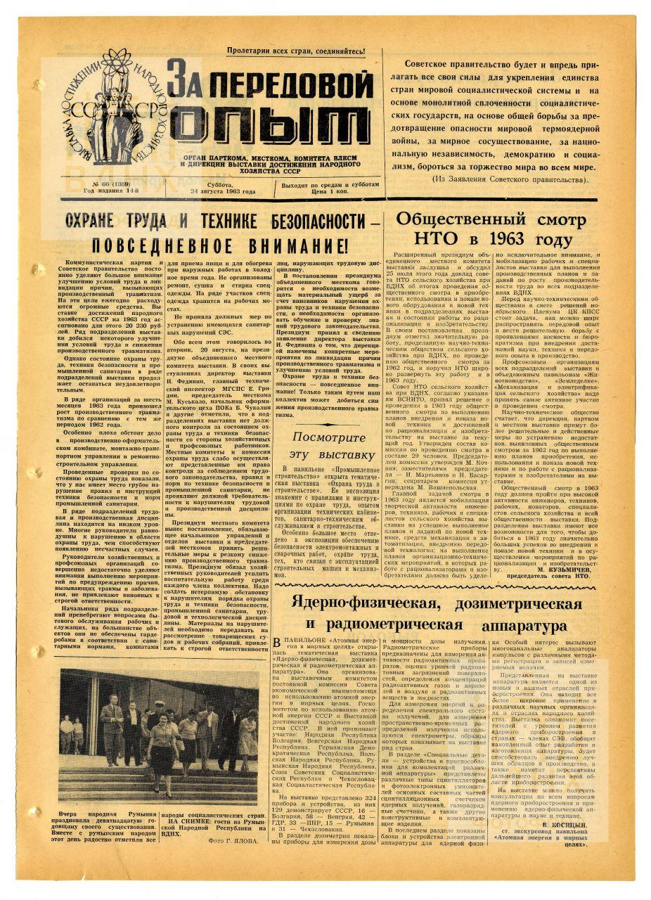 За передовой опыт. 1963, №66 (1389)