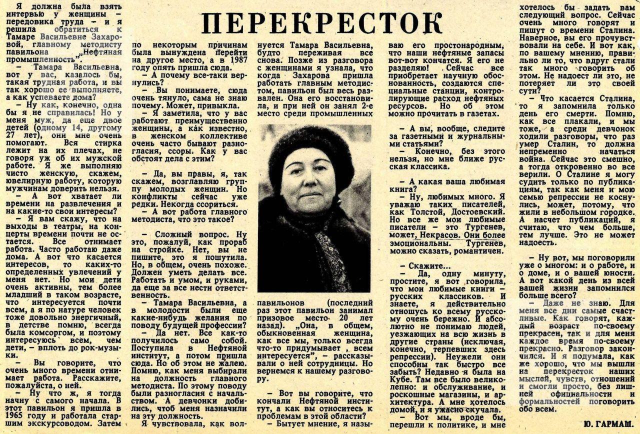 """""""Перекресток"""". 1989, №10"""