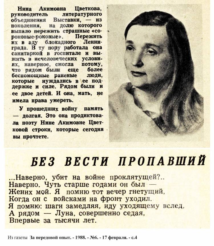 """""""Без вести пропавший"""". 1988, №06"""