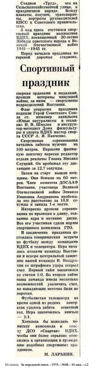 """""""Спортивный праздник"""". 1975, №38"""