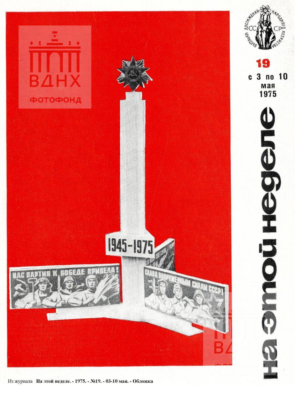 """Обложка журнала """"На этой неделе"""". 1975, №19"""
