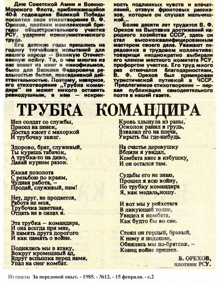 """""""Трубка командира"""". 1985, №12"""