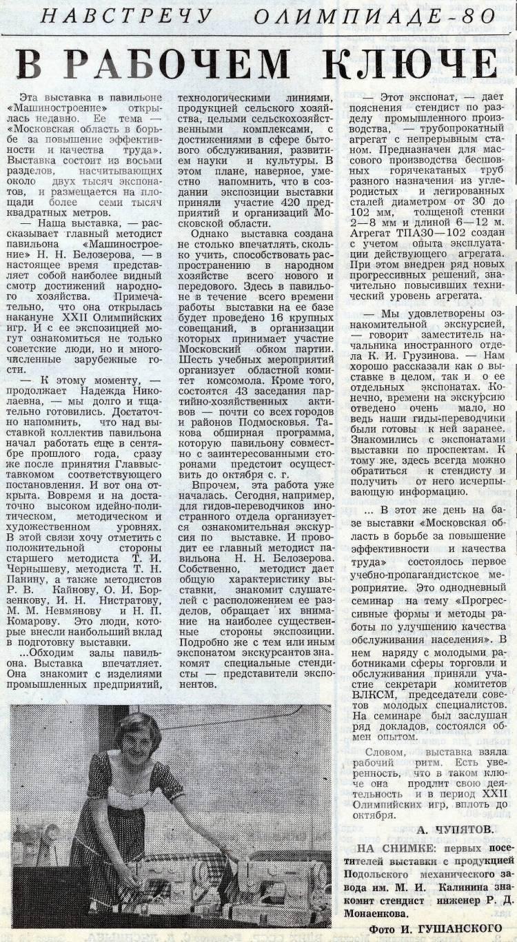 За передовой опыт. 1980, №45