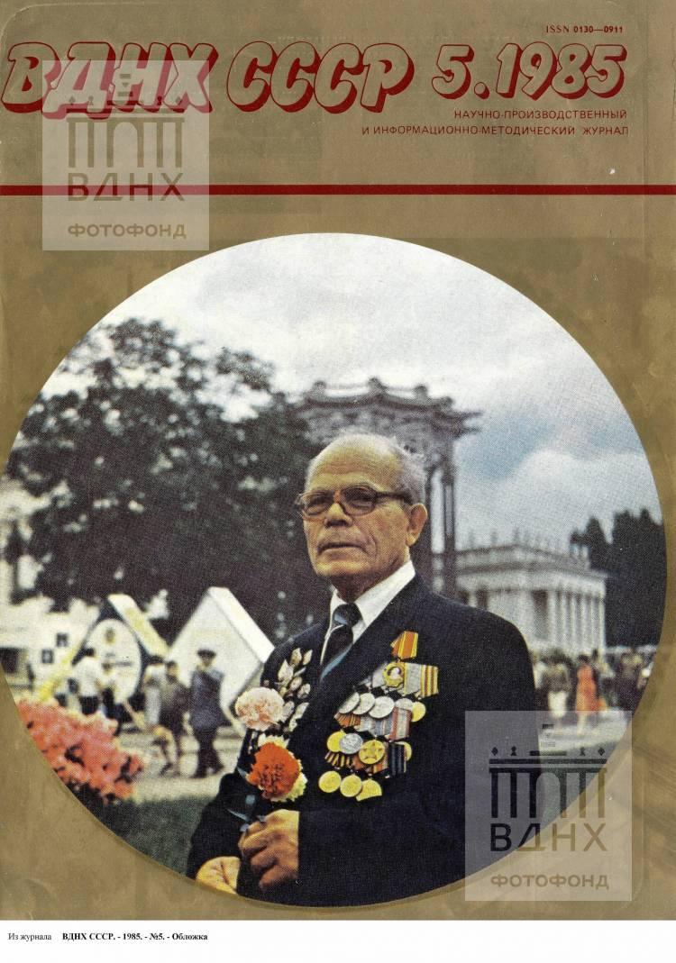 """Обложка журнал """"ВДНХ СССР"""" . 1985, №5"""
