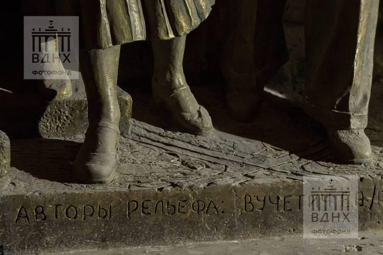 """Фрагмент авторской подписи на горельефе """"Знаменосцу мира, советскому народу - слава!"""""""