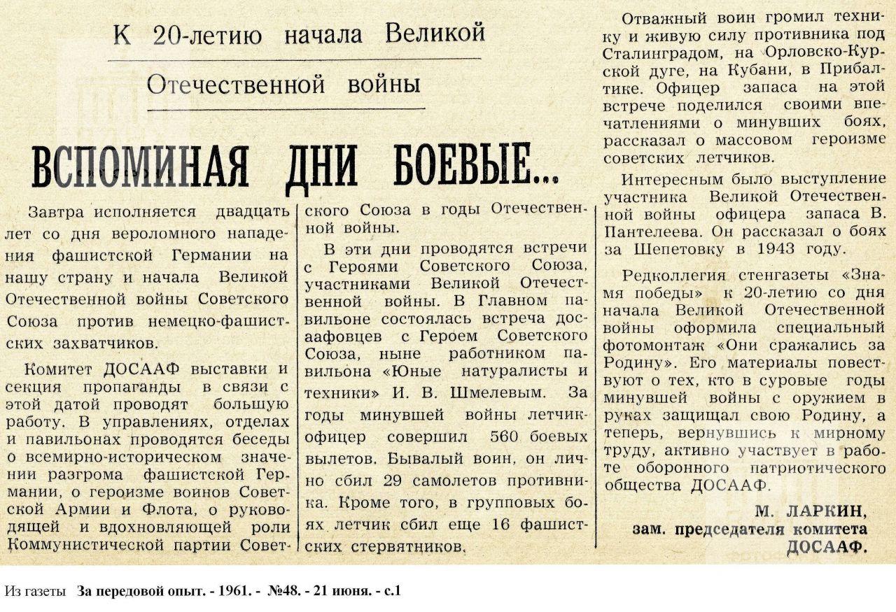 """""""Вспоминая дни боевые..."""". 1962, №14"""