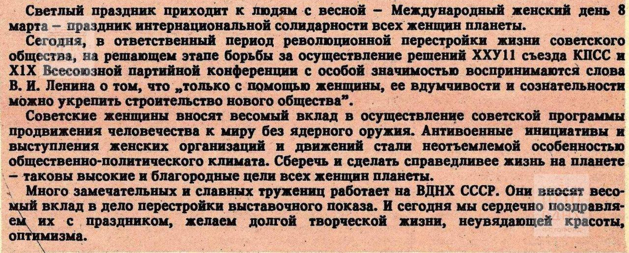 """""""Светлый праздник..."""". 1989, №1989"""