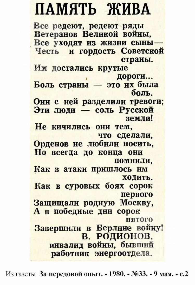 """""""Память жива"""". 1980, №33"""