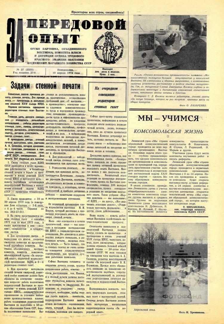 За передовой опыт. 1972, №27
