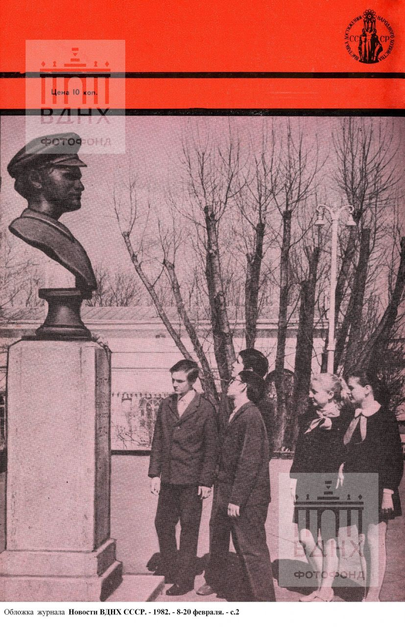 """Обложка журнала """"Новости ВДНХ СССР"""".. 1982"""
