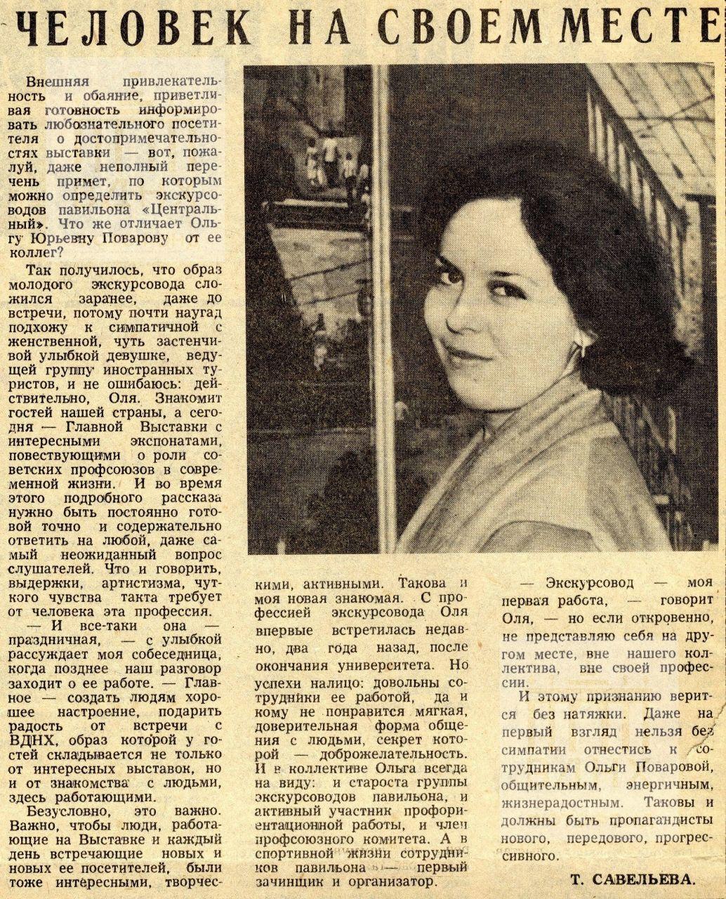 """""""Человек на своем месте"""". 1987, №08"""