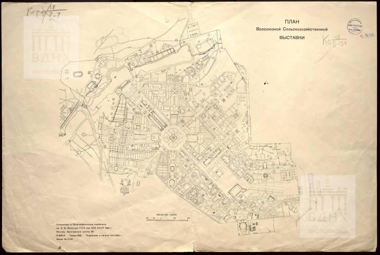 1941. План ВСХВ