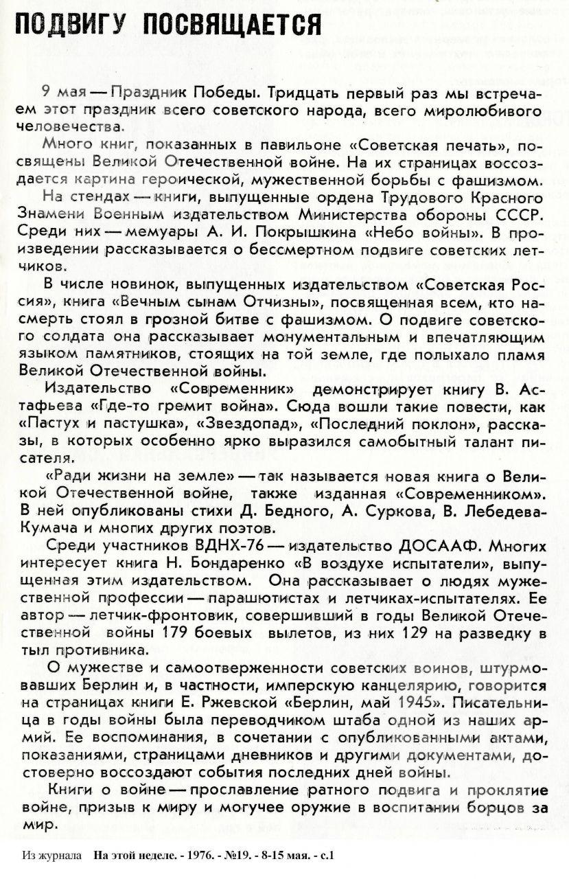 """""""Подвигу посвящается"""". 1976, №19"""