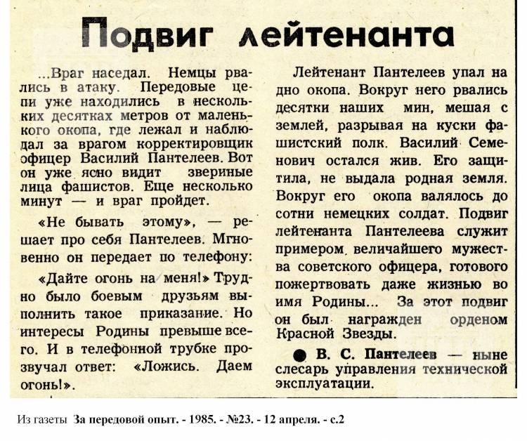 """Подвиг лейтенанта"". 1985, №23"