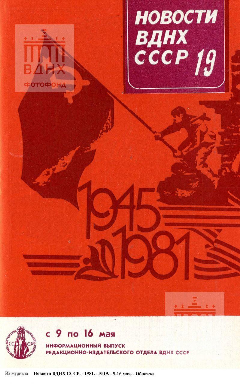 """Обложка журнала """"Новости ВДНХ СССР"""". 1981, №19"""