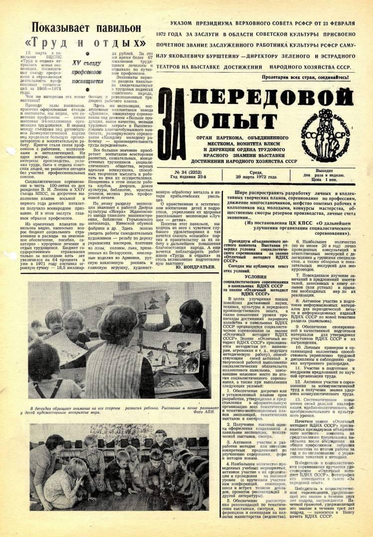 За передовой опыт. 1972, №24