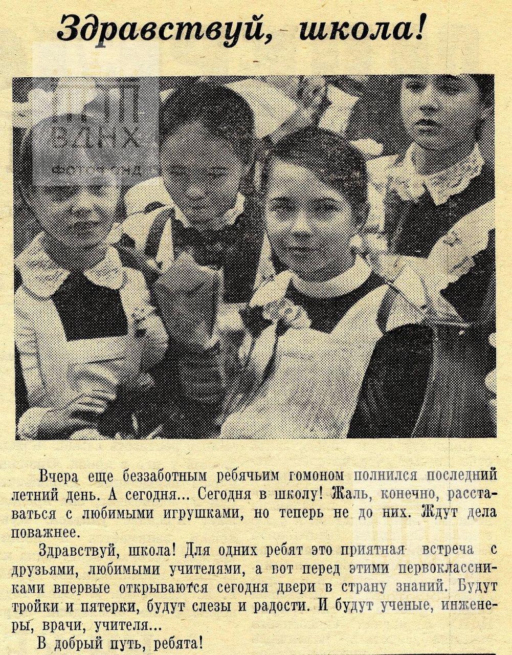 За передовой опыт. 1975, №69