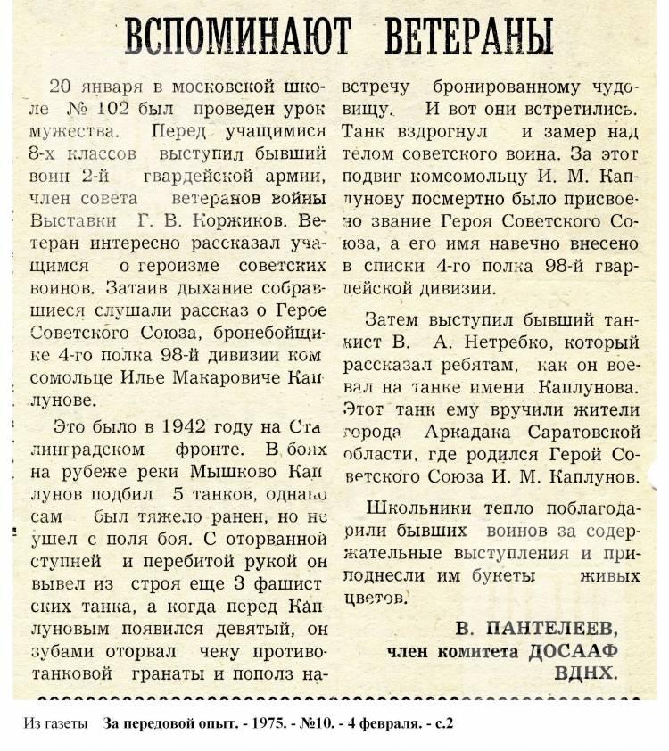 """""""Вспоминают ветераны"""". 1975, №10"""