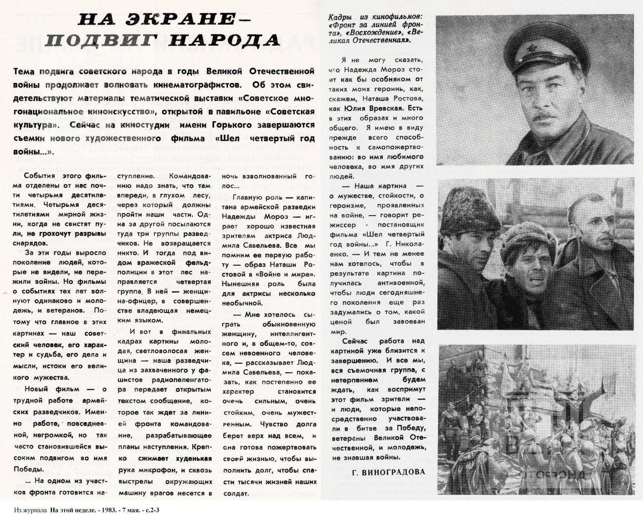 """На экране - подвиг народа"". 1983"