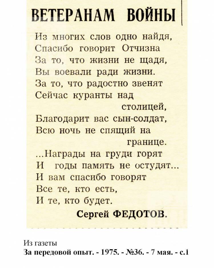 """""""Ветеранам войны"""". 1975, №36"""