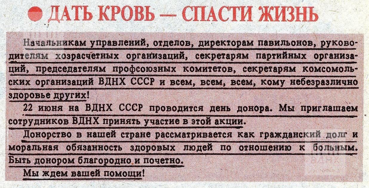 За передовой опыт. 1990, №22
