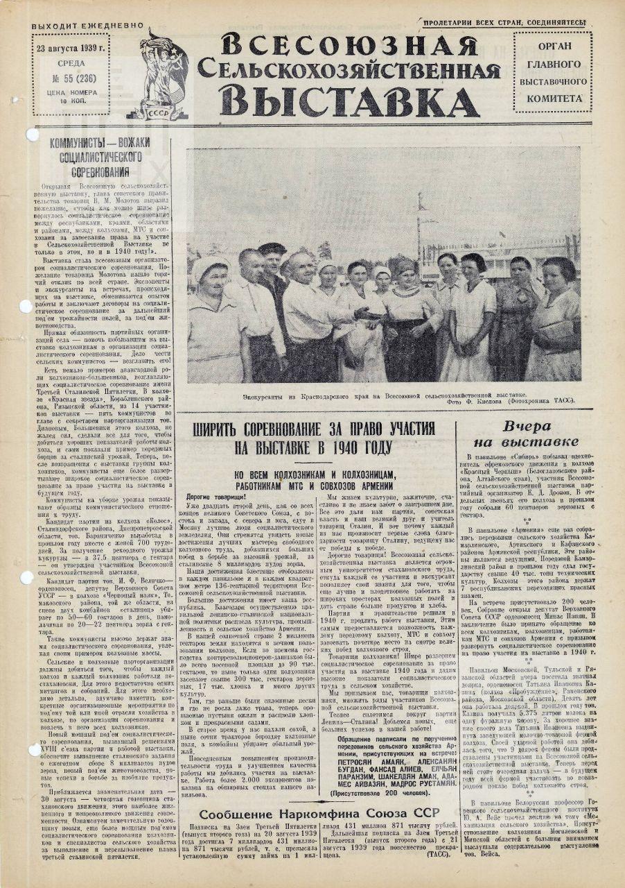 Всесоюзная Сельскохозяйственная Выставка. 1939, №55