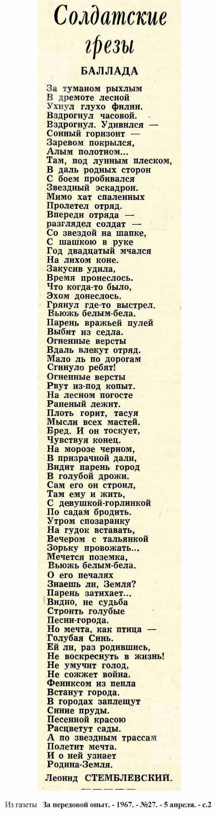 """""""Солдатские грезы"""". 1967, №27"""