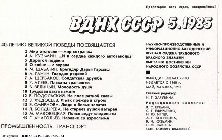 """""""40-летию Великой Победы посвящается"""". 1985, №5"""