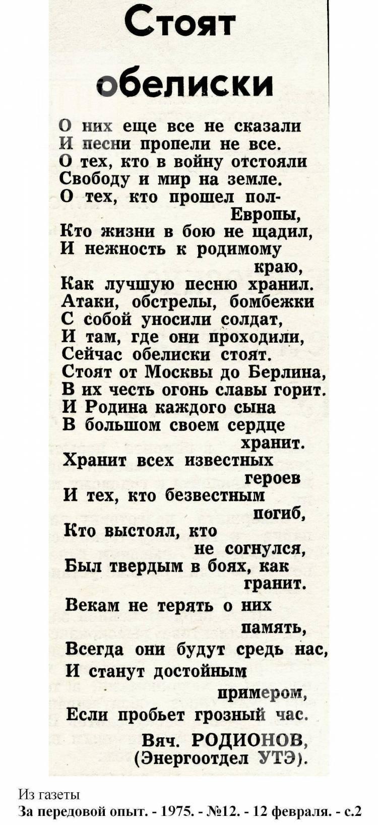 """Стоят обелиски"". 1975, №12"
