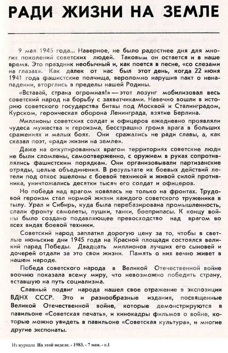 """Ради жизни на земле"". 1983"