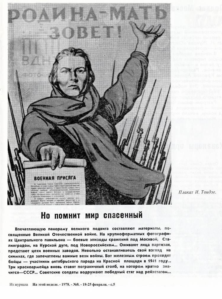 """""""Но помнит мир спасенный"""". 1978, №08"""