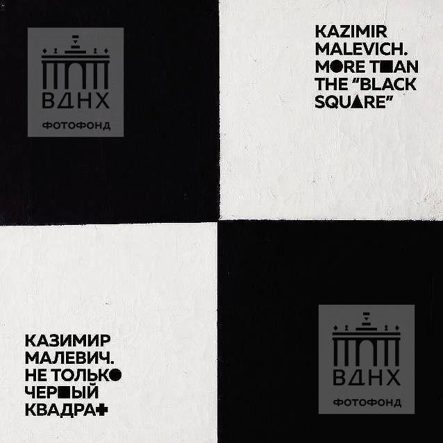 """Каталог выставки """"Казимир Малевич . Не только черный квадрат"""""""